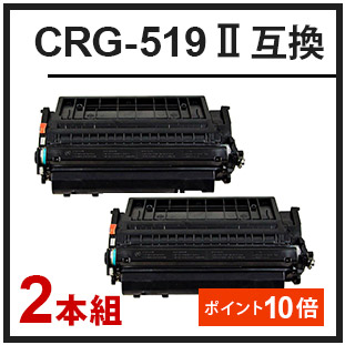CRG519Ⅱ(キヤノン互換トナー)