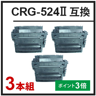 CRG-524?U(キヤノン互換トナー)