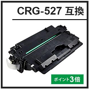 CRG-527(キヤノン互換トナー)