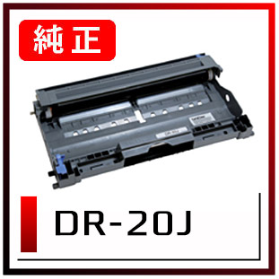 DR-20J(ブラザー純正トナー)