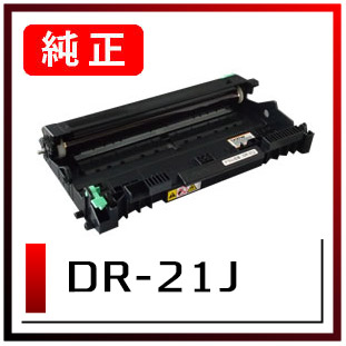 DR-21J(ブラザー純正トナー)