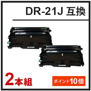 DR-21J(ブラザー互換トナー)
