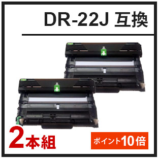 DR-22J(ブラザー互換トナー)