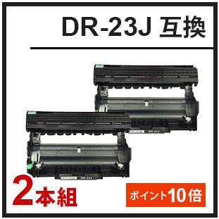 DR-23J(ブラザー互換トナー)