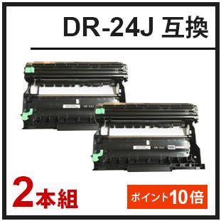 DR-24J(ブラザー互換ドラム)2本セット