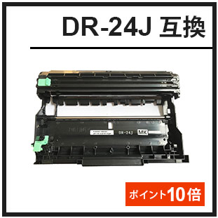 DR-24J(ブラザー互換ドラム)