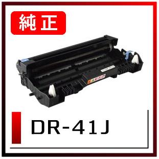 DR-41J(ブラザー純正トナー)