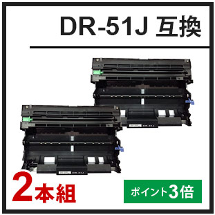 DR-51J(ブラザー互換トナー)