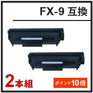 FX-9(キヤノン互換トナー)