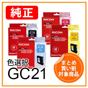 【合計2本以上お買い上げで割引】RICOH 純正GXカートリッジ GC21シリーズ 色選択 全4色よりお好きな色をお求めいただけます。(BK/C/M/Y)<宅配配送商品>