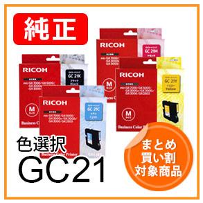GC21(色選択)