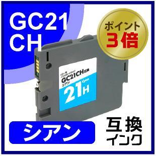 GC21CH(シアン)