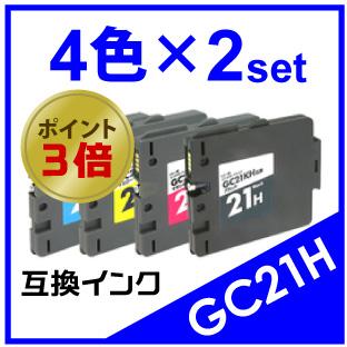 GC21H(4色)×2セット