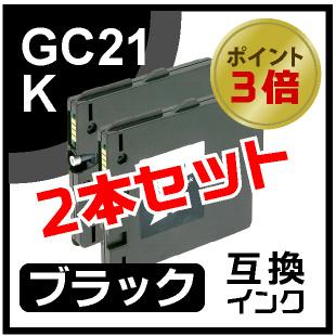 GC21K(ブラック)2本セット