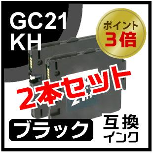 GC21KH(ブラック)2本セット