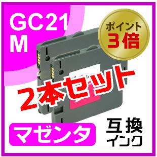 GC21M(マゼンタ)2本セット