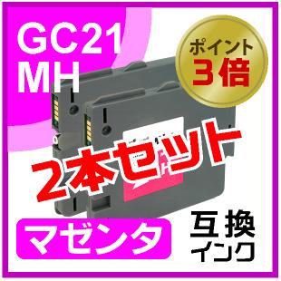 GC21MH(マゼンタ)2本セット