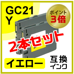 GC21Y(イエロー)2本セット