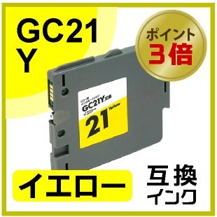 GC21Y(イエロー)