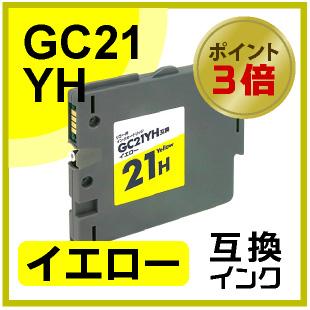 GC21YH(イエロー)