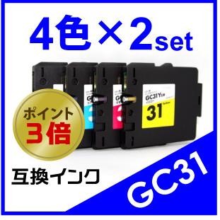 GC31(4色)×2セット