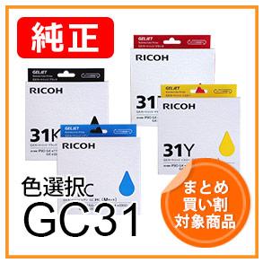 【合計2本以上お買い上げで割引】RICOH 純正GXカートリッジ GC31シリーズ 色選択 全4色よりお好きな色をお求めいただけます。(BK/C/M/Y)<宅配配送商品>