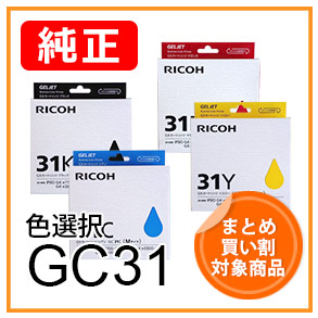 GC31(色選択)