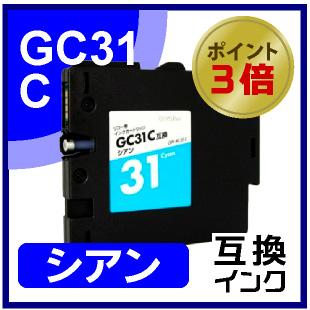 GC31C(シアン)