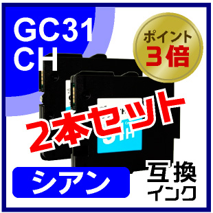 GC31CH(シアン)2本セット