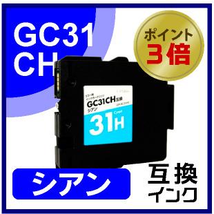 GC31CH(シアン)