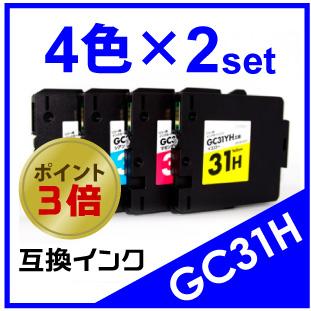 GC31H(4色)×2セット