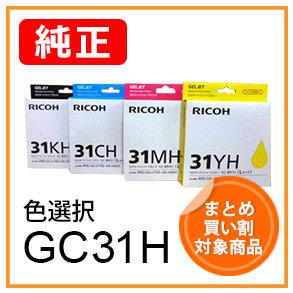 【合計2本以上お買い上げで割引】RICOH 純正GXカートリッジ GC31Hシリーズ 色選択 全4色よりお好きな色をお求めいただけます。(BK/C/M/Y)<宅配配送商品>