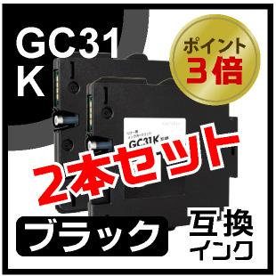 GC31K(ブラック)2本セット
