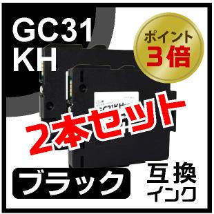 GC31KH(ブラック)2本セット