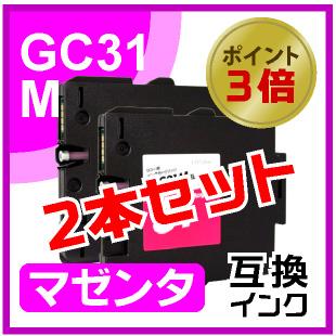 GC31M(マゼンタ)2本セット