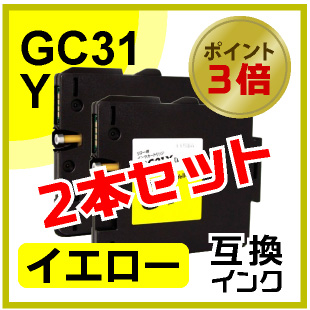 GC31Y(イエロー)2本セット