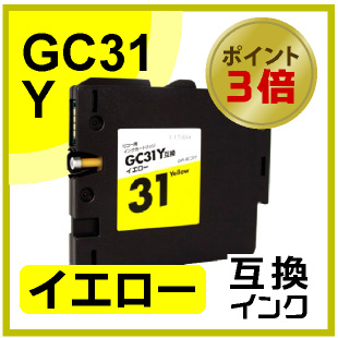 GC31Y(イエロー)
