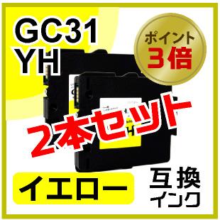 GC31YH(イエロー)2本セット