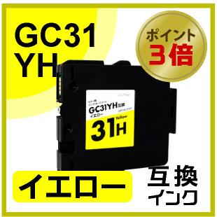 GC31YH(イエロー)
