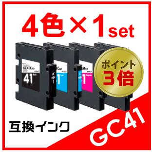 GC41(4色)