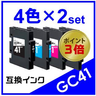 GC41(4色)×2セット