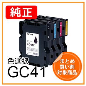 GC41(色選択)