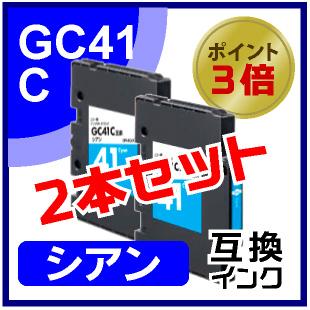 GC41C(シアン)2本セット