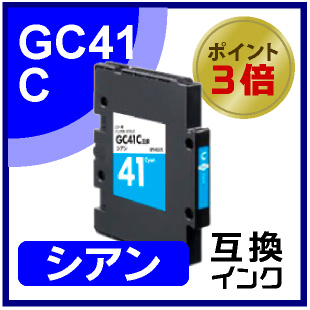 GC41C(シアン)