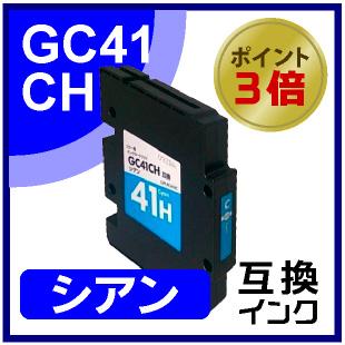 GC41CH(シアン)