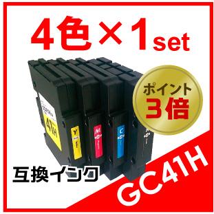GC41H(4色)