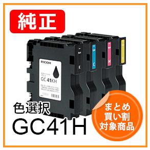 GC41H(色選択)