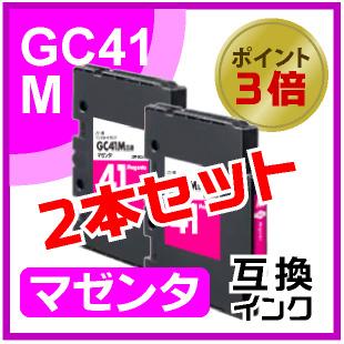 GC41M(マゼンタ)2本セット