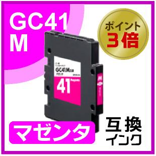 GC41M(マゼンタ)