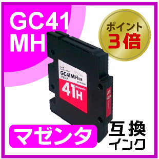 GC41MH(マゼンタ)